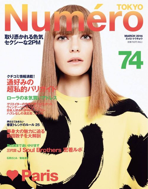 Valerija Kelava Magazine Photoshoot Pics on Sofia Sanchez Mauro Mongiello Mauro Magazine Tokyo March 2014