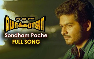 Sondham Poche Video Song – Ore Oru Raja Mokka Raja