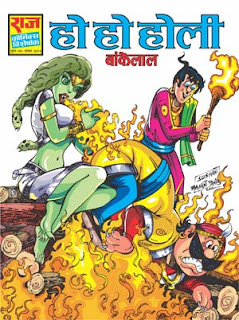 Ho Ho Holi (Bankelal Hindi Comic) (JPEG)