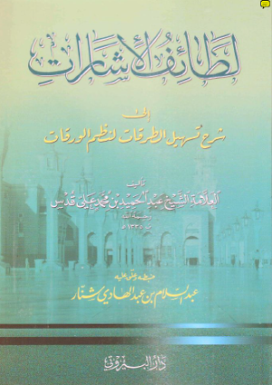 Download Lathoiful Isyarat Syarah Tashil At-Thuruqat li Nadzmi Al-Waraqat