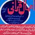 Aamaal E Qurani