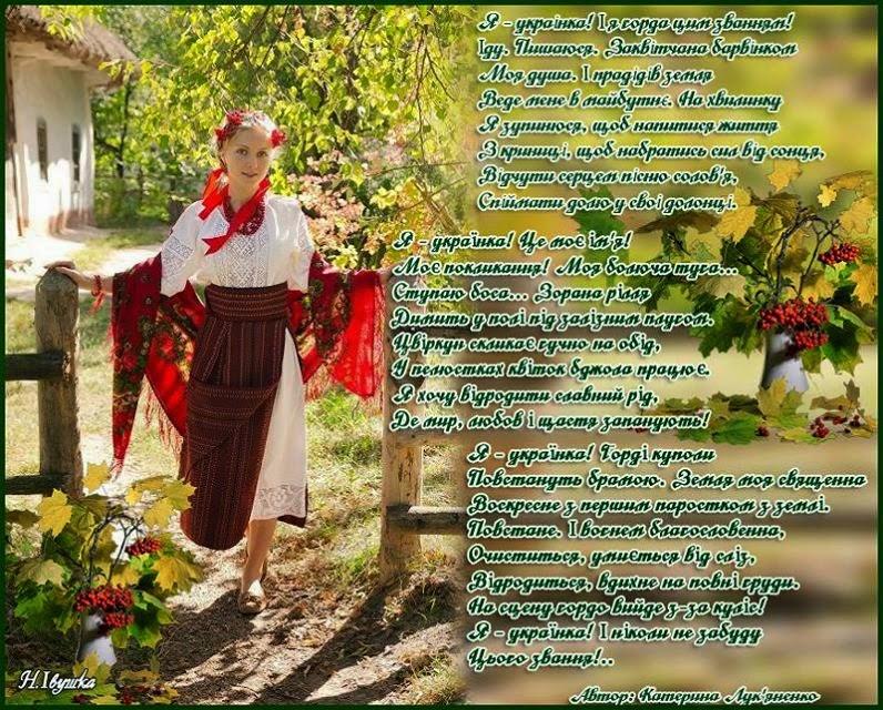Стих я украинка на русском