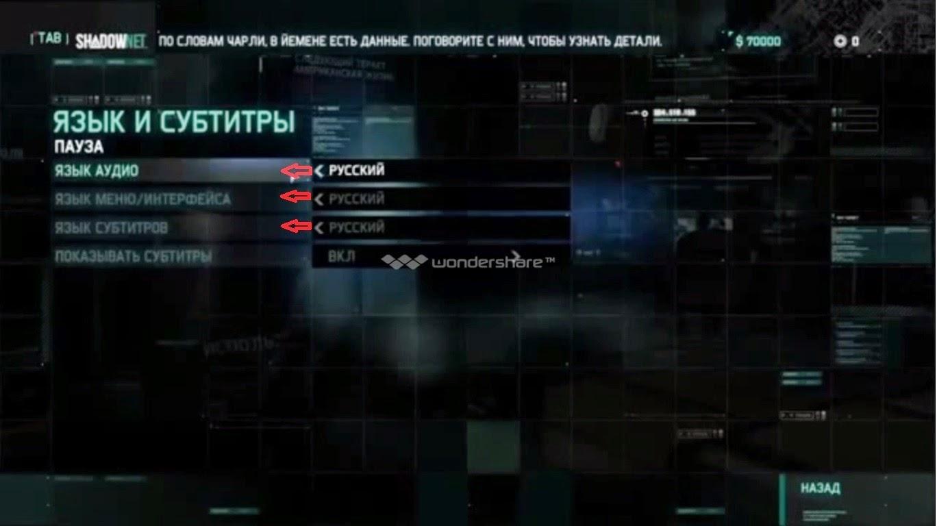 Splinter cell blacklist как сделать русский язык в