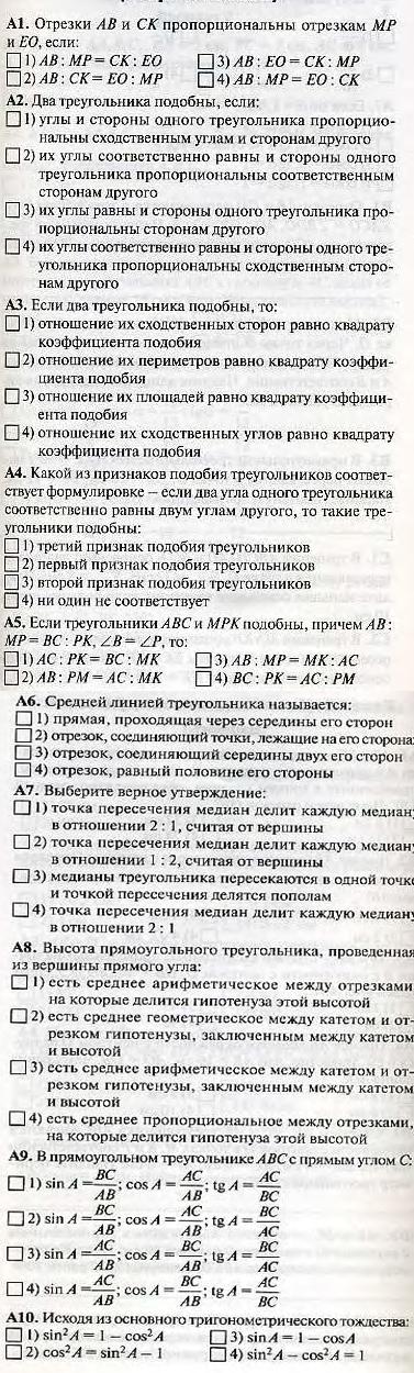 Тест 3 Трапеция Вариант 2 Ответы