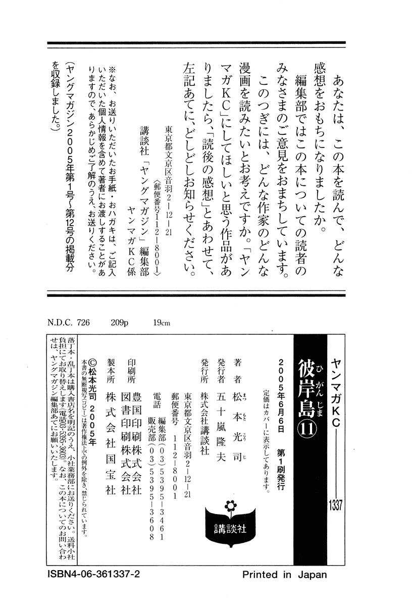 Higanjima chap 99 page 23 - IZTruyenTranh.com