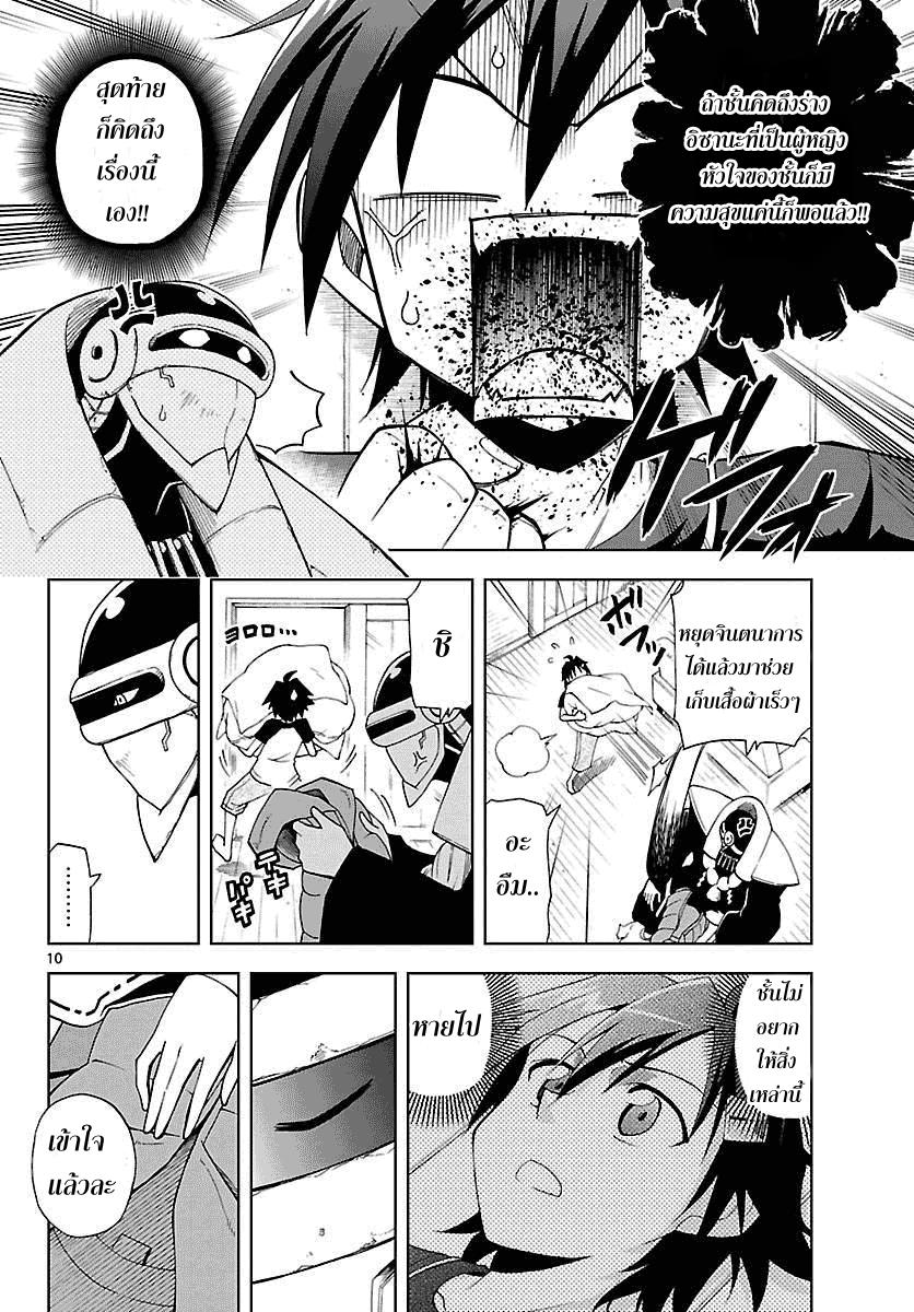 อ่านการ์ตูน Gan?Kon 5 ภาพที่ 10