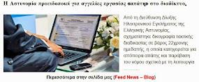 Η Αστυνομία προειδοποιεί για αγγελίες εργασίας «απάτη» στο διαδίκτυο.