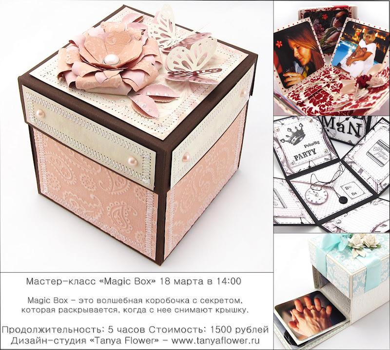 Мастер класс magic box