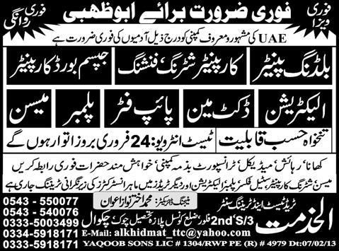 technical-staff-jobs-advertisement