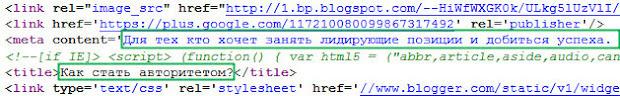 Тег title и мета-тег description в исходном коде веб-страницы