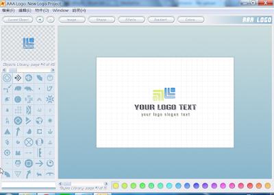 專業LoGo圖像設計軟體,AAA LoGo V1.21 繁體中文綠色免安裝版!