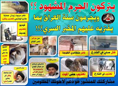 مستجدات الثورة السنية العراقية ليوم الثلاثاء 12/3/2013
