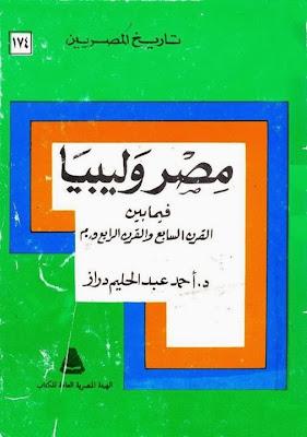 وليبيا فيما القرن السابع والرابع 1520777_760305943984318_985339514_n.jpg