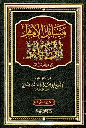 كتاب مسائل الإمام ابن باز - عبد العزيز ابن باز