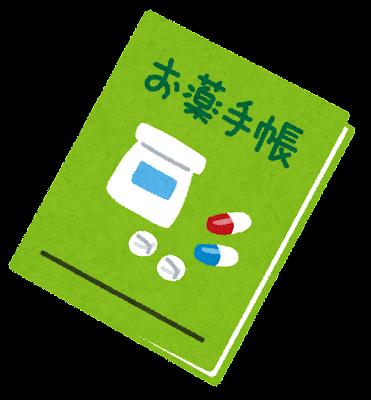 お薬手帳のイラスト