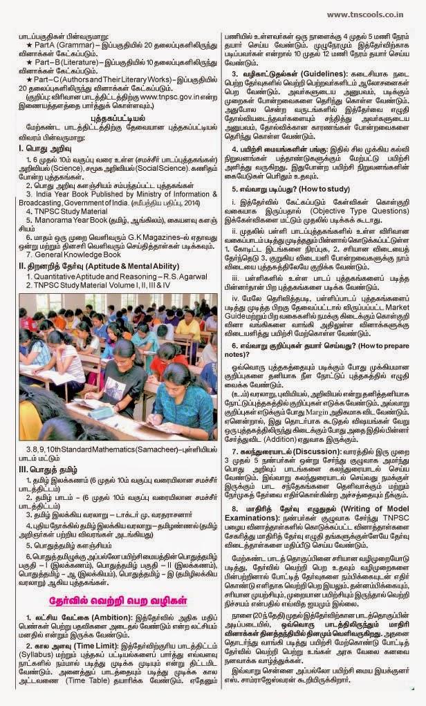 tnpsc group 8 study material pdf free