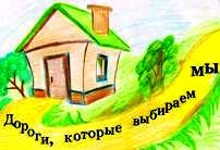 """Всероссийский сетевой проект """"Дороги, которые мы выбираем"""""""