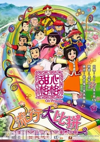 Công Chúa Ori - Princess Ori (2011) Poster