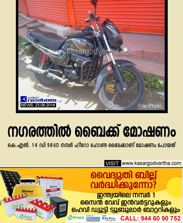 Robbery, Bike, Kasaragod, Town, Complaint, Kerala, Bus Stand, Case