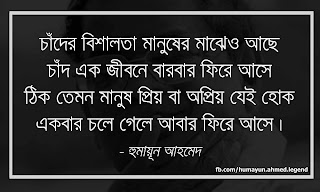 heroes saying inspirational quotes of humayun ahmed
