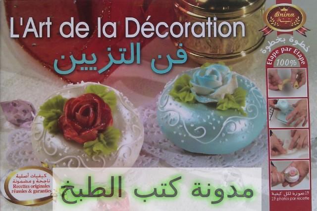كتب الطبخ cooking books