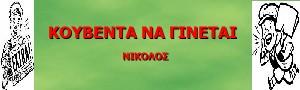 Ο κώδικας του Banner μας για όποιον το θέλει
