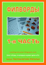 ФИЛВОРДЫ - 1 ЧАСТЬ