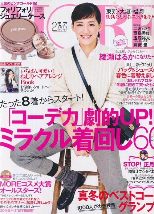 MORE (モア) February 2013 Haruka Ayase jmagazines