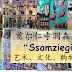 """【韩国热门】首尔仁寺洞森吉街 """"Ssamziegil"""" 艺术、文化、购物之地"""