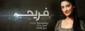 Fariha Episode 29 on Urdu1 21st July 2013. Watch Fariha Episode 29 on