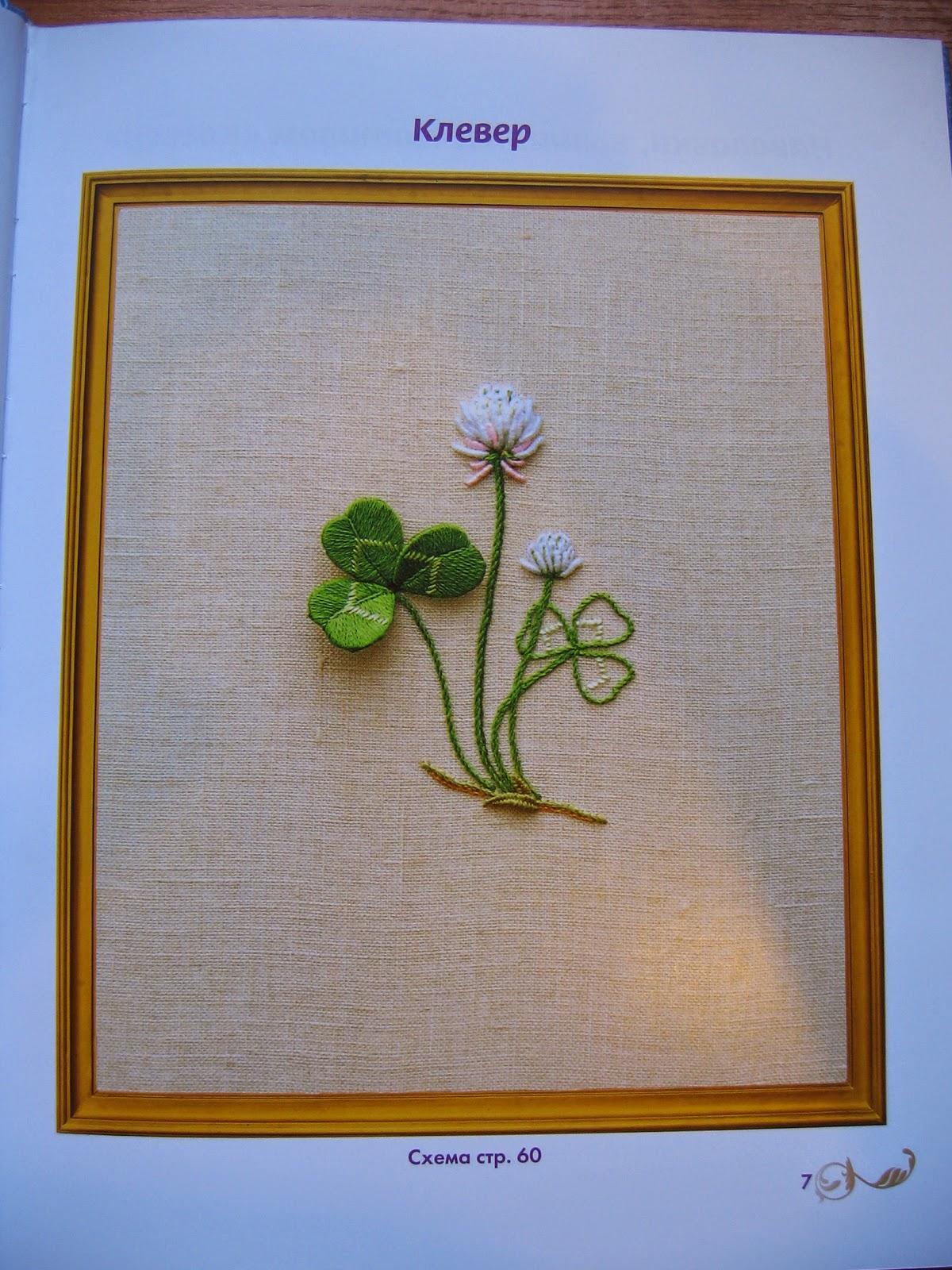 Вышивка объемными цветами 39