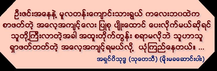 အရွင္၀ိသုဒၶ (သုေတသီ) – စာဖတ္ေစခ်င္တယ္ဆုိရင္