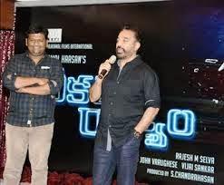 Kamal Haasan New Telugu Straight Movie 2015   kamal Hasssan New Telugu Movie 2015   Cheekati Rajyam New Telugu Movie of  Kamal Haasan Kamal Haasan Speaks at Cheekati Rajyam Movie First Look Poster Launch