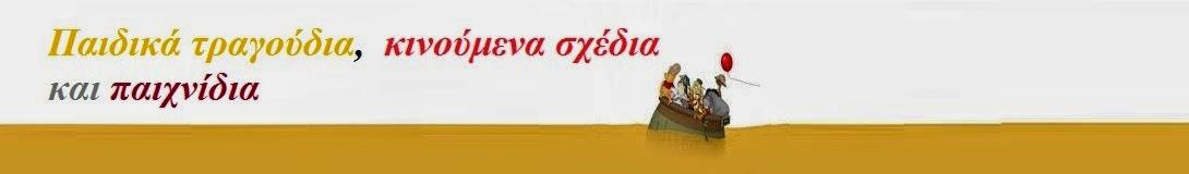 ΠΑΙΔΙΚΑ ΤΡΑΓΟΥΔΙΑ & ΚΙΝΟΥΜΕΝΑ ΣΧΕΔΙΑ