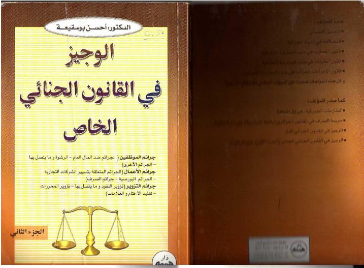 الوجيز في القانون الجنائي العام أحسن بوسقيعة pdf