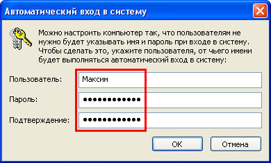 Как сделать вход windows