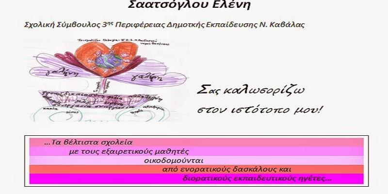ΣΑΑΤΣΟΓΛΟΥ ΕΛΕΝΗ