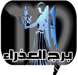 حظك اليوم برج العذراء يوم الخميس 17/12/2015