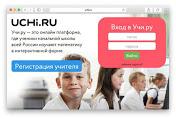 Учи. ру