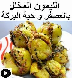 فيديو الليمون المعصفر