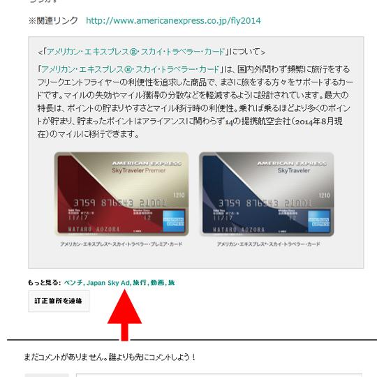 ラベルに「Japan Sky Ad」とあり、恐らくネイティブ広告