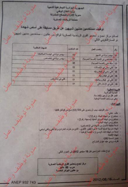 توظيف مستخديمن مدنيين شبهيين في مصلحة الرياضات العسكرية 2012 01.jpg