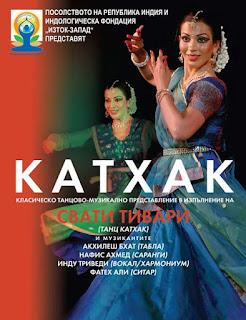 индийски танци представление катхак