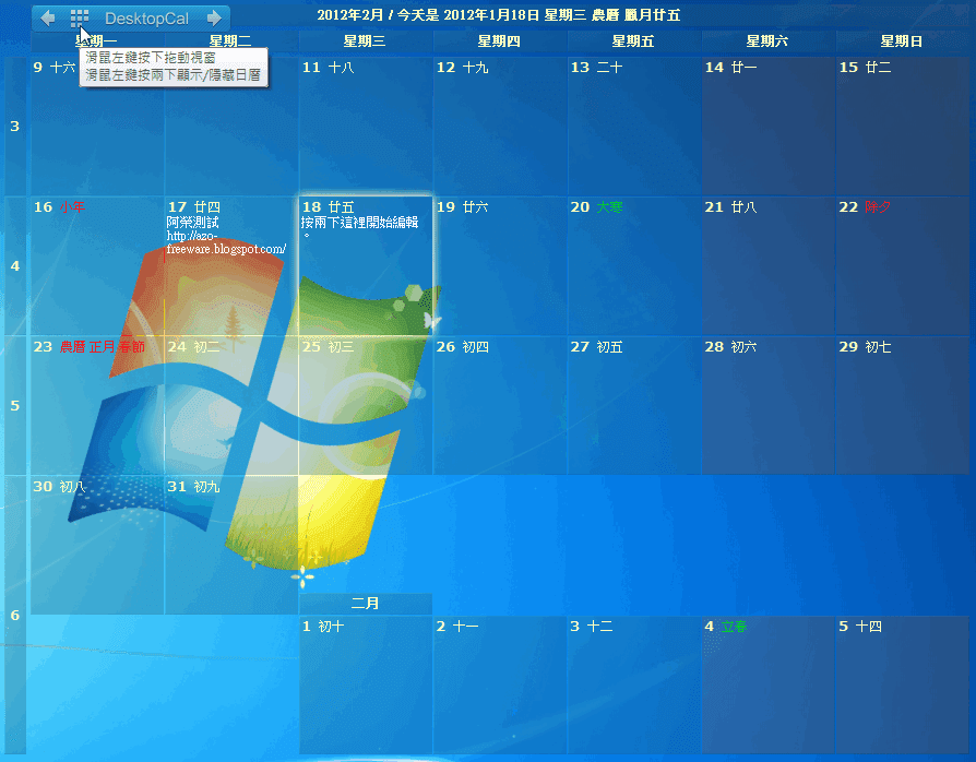 桌面日曆 DesktopCal 1.0.8.1440 中文版 - 桌面半透明月曆 :