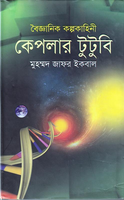 Keplar 22B by Muhammad Jafar Iqbal