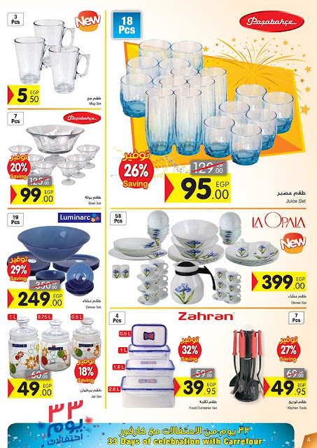 احدث عروض كارفور الجديدة وأسعارها اليوم الاربعاء 27-1-2016 تخفيضات عروض كارفور Carrefour Egypt لشهر يناير 2016