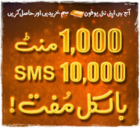 Ufone Sale Promo: May-June 2011