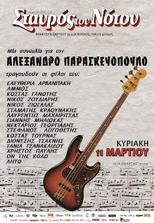 Μια συναυλία για τον Αλέξανδρο Παρασκευόπουλο