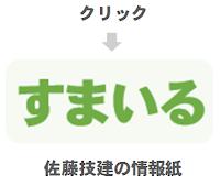 http://www.sato-giken.com/pickup/smile/