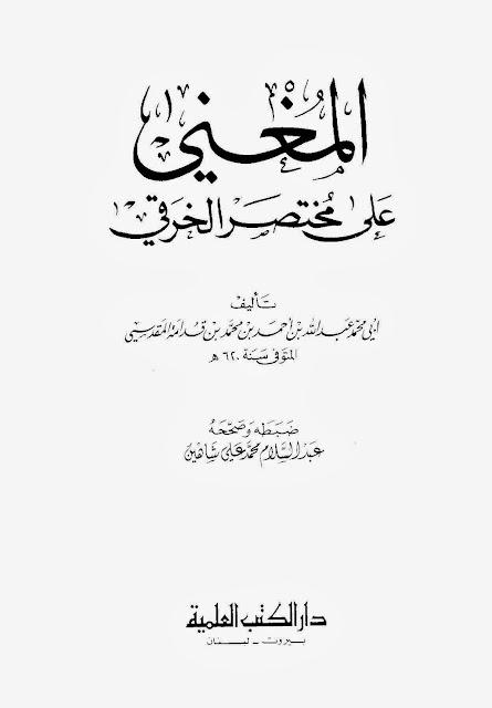 المغني على مختصر الخرقي - لابن قدامة المقدسي ( 9 مجلدات على رابط واحد ) pdf
